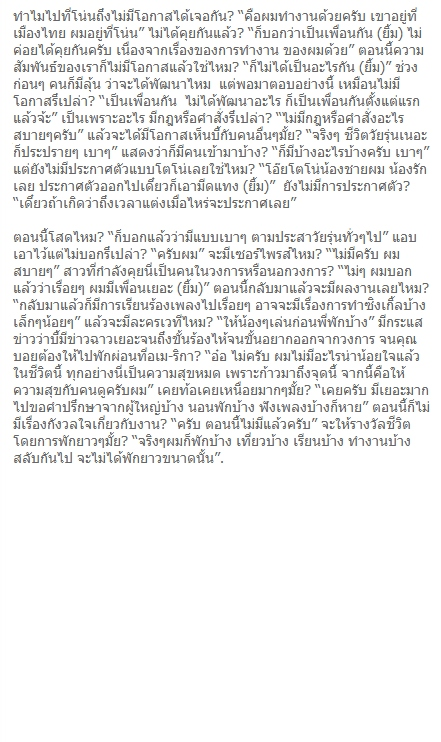 Thairath, page 2