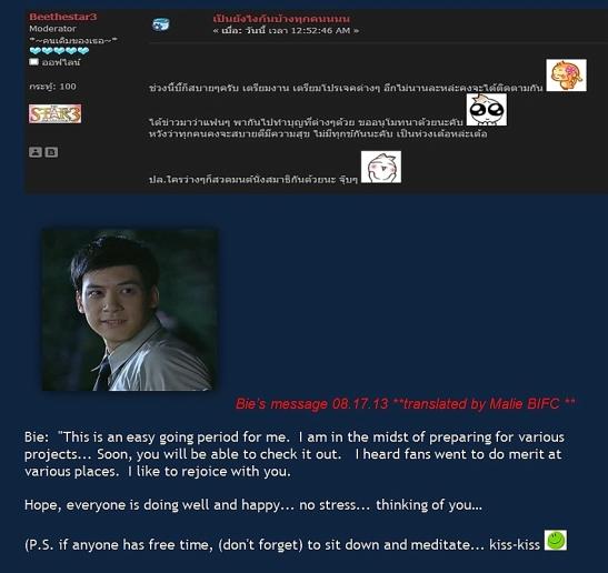 Bie left a message for fans @bie-fanclub.com