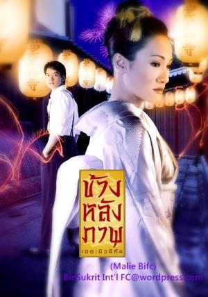 Pat Suthasini as khun Ying Kirati