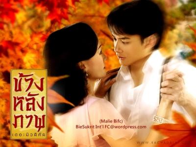 """Bie & Pat in """"Khang Lang Parp"""" the musical (2008)"""