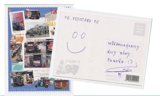 Postcard from Bie