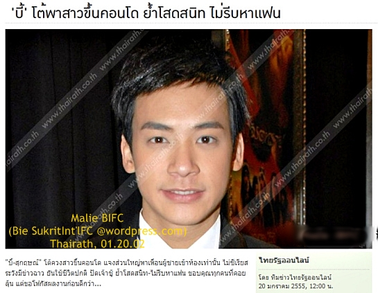 thairath-012012 y