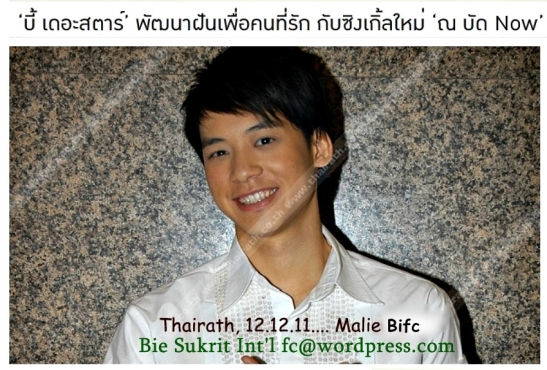 thairath-121211