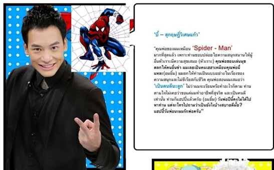 Father's Day in Thailand is on December 5th,