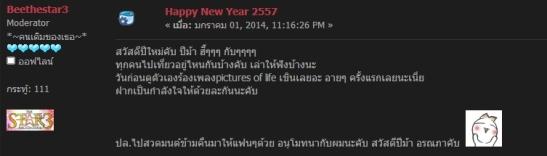 Bie message 010114