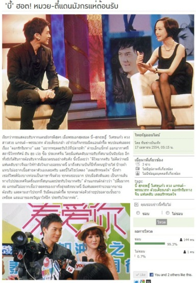 news clip from Thairath