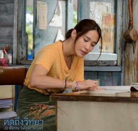 Ann/ Ploy Khid teung Vittaya