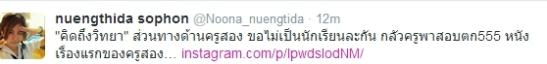 Noona tweeted ...