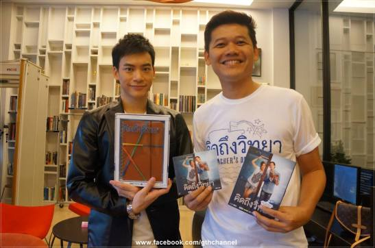 Bie and khun Ton Nitiwat