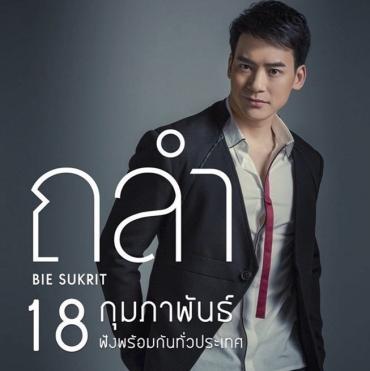 Bie ThaLam002